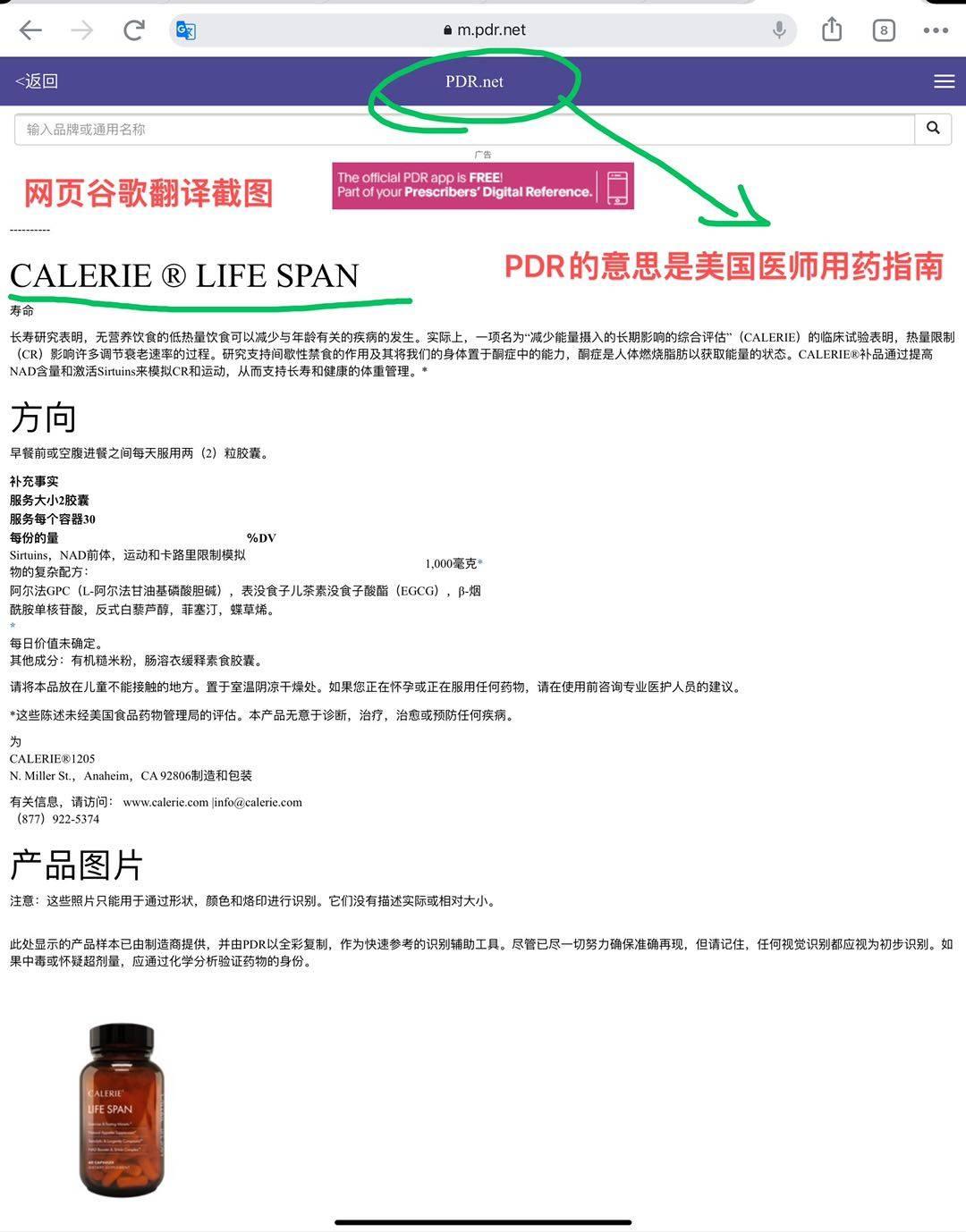 """大佬们为看何看中""""NMN"""",为何要选择CALERIE作为抗衰老产品!插图4"""
