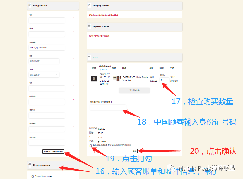 CALERIE恺勒丽公司网络后台推荐优惠顾客购买产品CV的流程!插图5