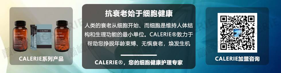 Calerie (美商凯丽) NMN的作用和功效!插图9